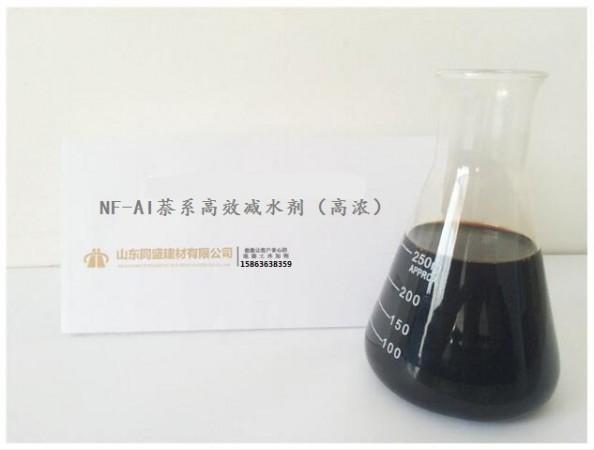 高浓萘系高效减水剂