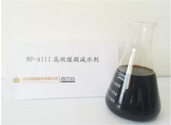 缓凝型高效萘系减水剂