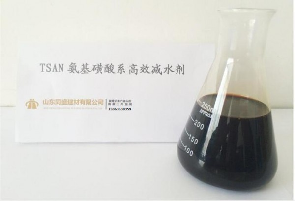 氨基高效减水剂