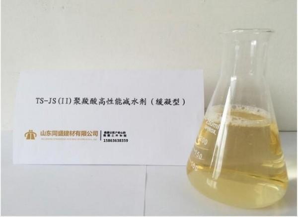 铁路用聚羧酸高性能减水剂(缓凝型