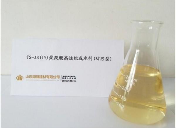 聚羧酸高效防冻泵送减水剂